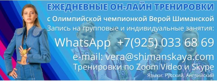 Онлайн-школа Веры Шиманской