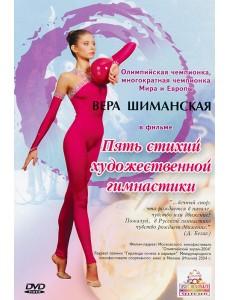 """Диск с фильмом """"Пять стихий художественной гимнастики"""" с Верой Шиманской"""